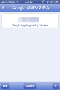 Google Authenticatorアプリ画面