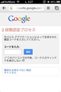 iPhoneChromeからGmailにアクセス