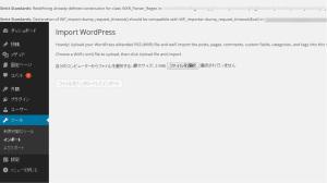 WPにDLファイルをインポート